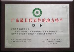 """""""凤中皇""""被选为最具代表性的地方特产"""